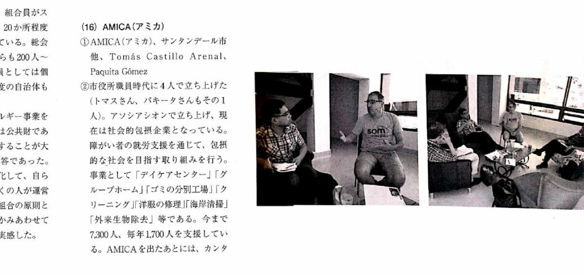 """Amica como Buena practica en el Informe """"Descubrimiento Cooperativo"""" del Instituto de Investigación Cooperativa de Japón."""